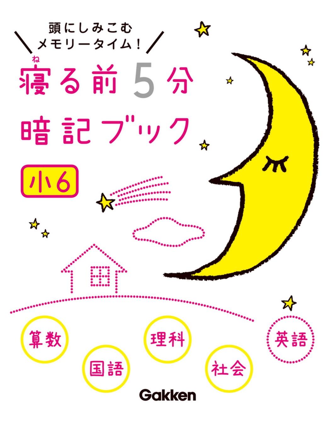 【書評】小6 算数・国語・理科・社会・英語 寝る前5分暗記ブック