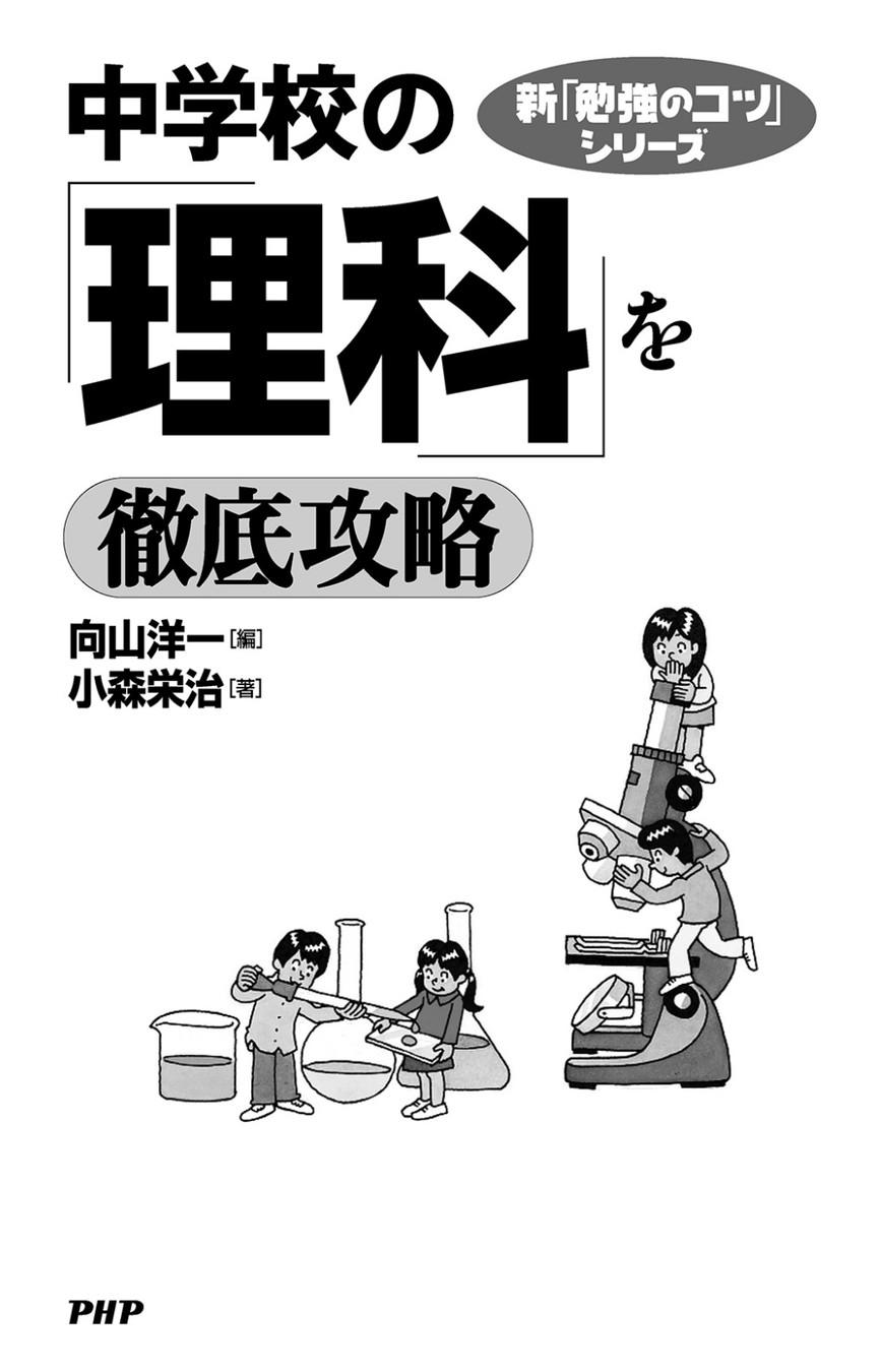 【書評】中学校の「理科」を徹底攻略[面白い授業を見よう]