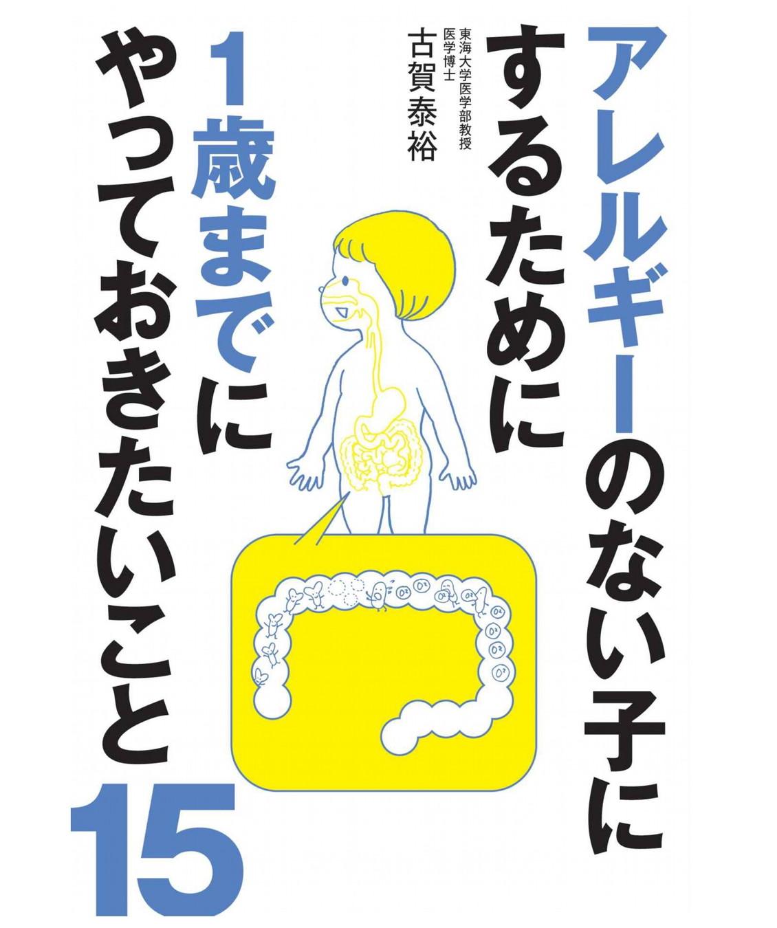 【書評】アレルギーのない子にするために1歳までにやっておきたいこと15