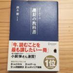 【書評】はじめての 課長の教科書[日本型ミドルの強み]