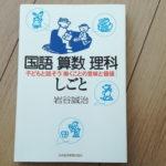 【書評】国語 算数 理科 しごと[簿記を利用したしごと学]