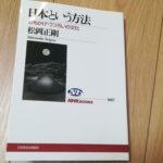 【書評】日本という方法[日本をもっと知りたくないですか?]