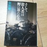 【書評】そして殺人者は野に放たれる[法治国家である日本の不条理]