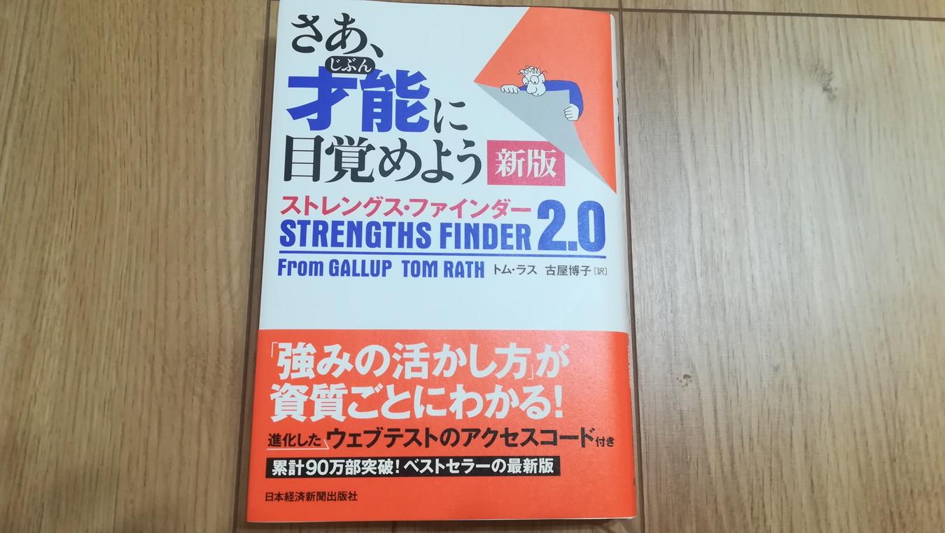 【書評】さあ、才能に目覚めよう STRENGTHS FINDER 2.0