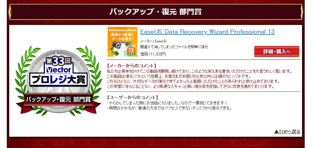 【PR】誤削除の救世主 EaseUS Data Recovery Wizardによるデータ復旧のお試し