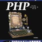 【書評】パーフェクトPHP[PHP参考書の王道]
