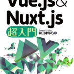 【書評】Vue.js&Nuxt.js超入門[Vue.jsによるSPAを体感する]