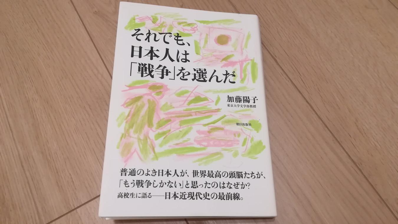【書評】それでも、日本人は「戦争」を選んだ[当時の追体験が歴史を好きにする]