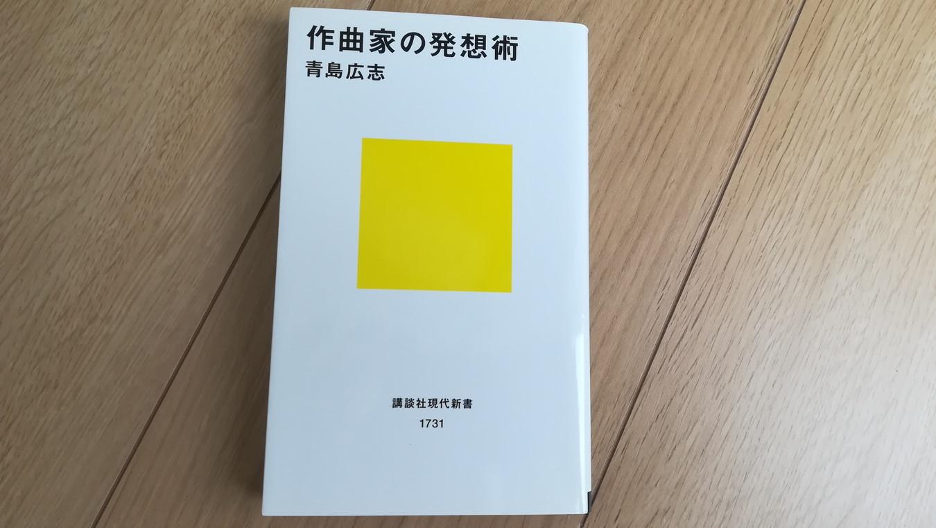 【書評】作曲家の発想術[音楽を愛するスーパー自虐作曲家]