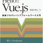 【書評】Hello!! Vue.js[入門復習書として自身の力量をお試しあれ]