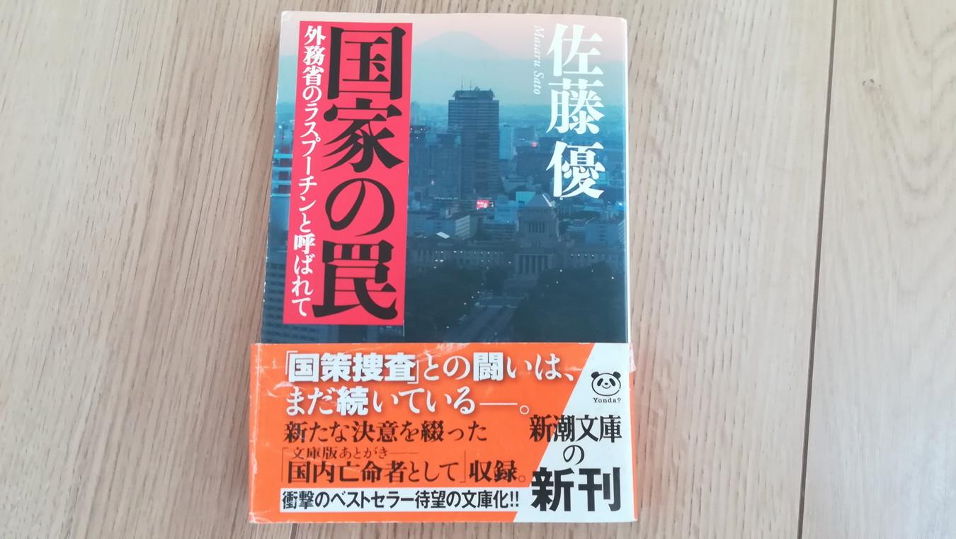 【書評】国家の罠[友情・信念・タフネス・ストイック]