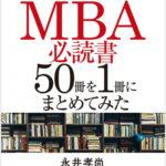 【書評】世界のエリートが学んでいるMBA必読書50冊を1冊にまとめてみた