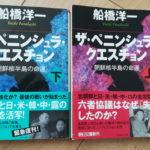【書評】ザ・ペニンシュラ・クエスチョン(上・下)[六者協議の複雑怪奇]
