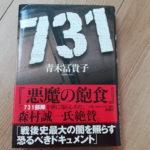 【書評】731[2冊の大学ノートから見えた戦後GHQとの闇]