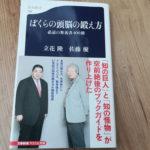 【書評】ぼくらの頭脳の鍛え方 必読の教養書400冊[必見!!]