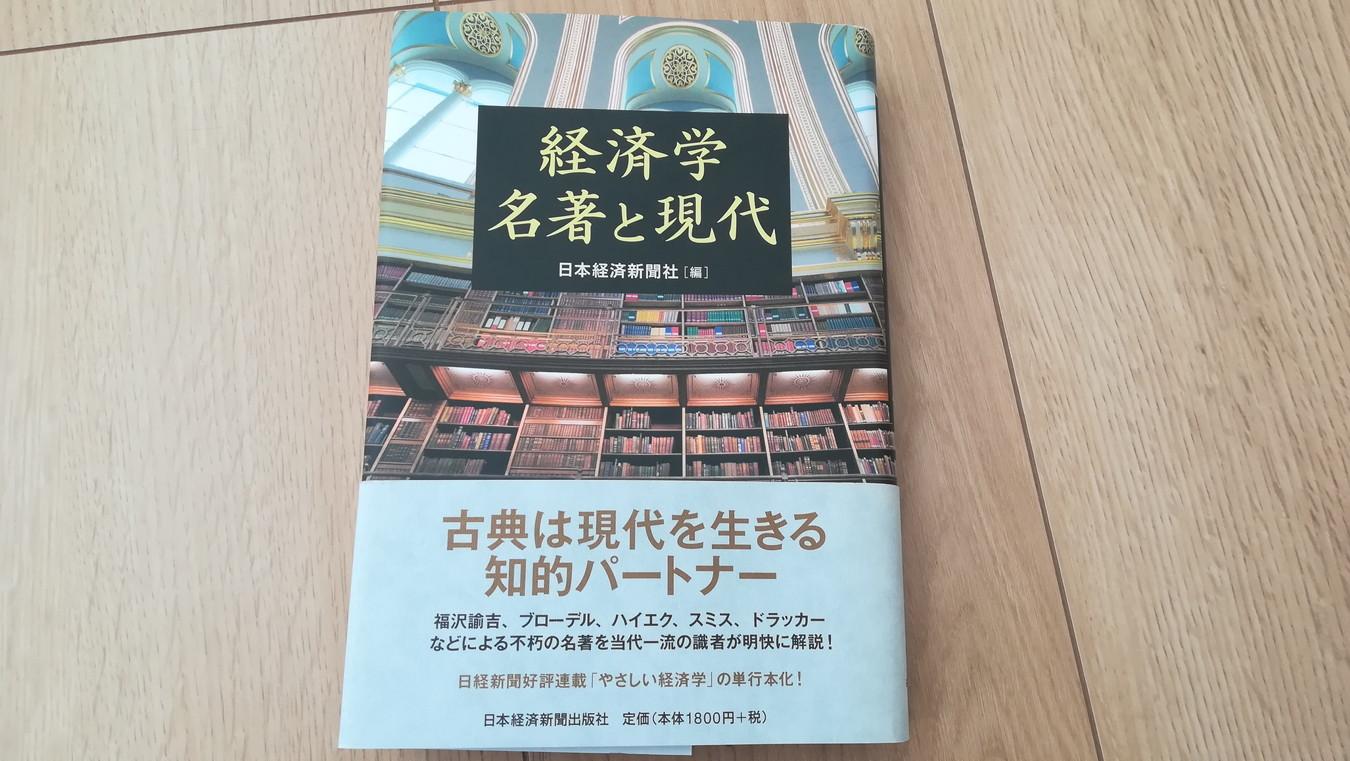 【書評】経済学 名著と現代[現代思索のための古典名著]