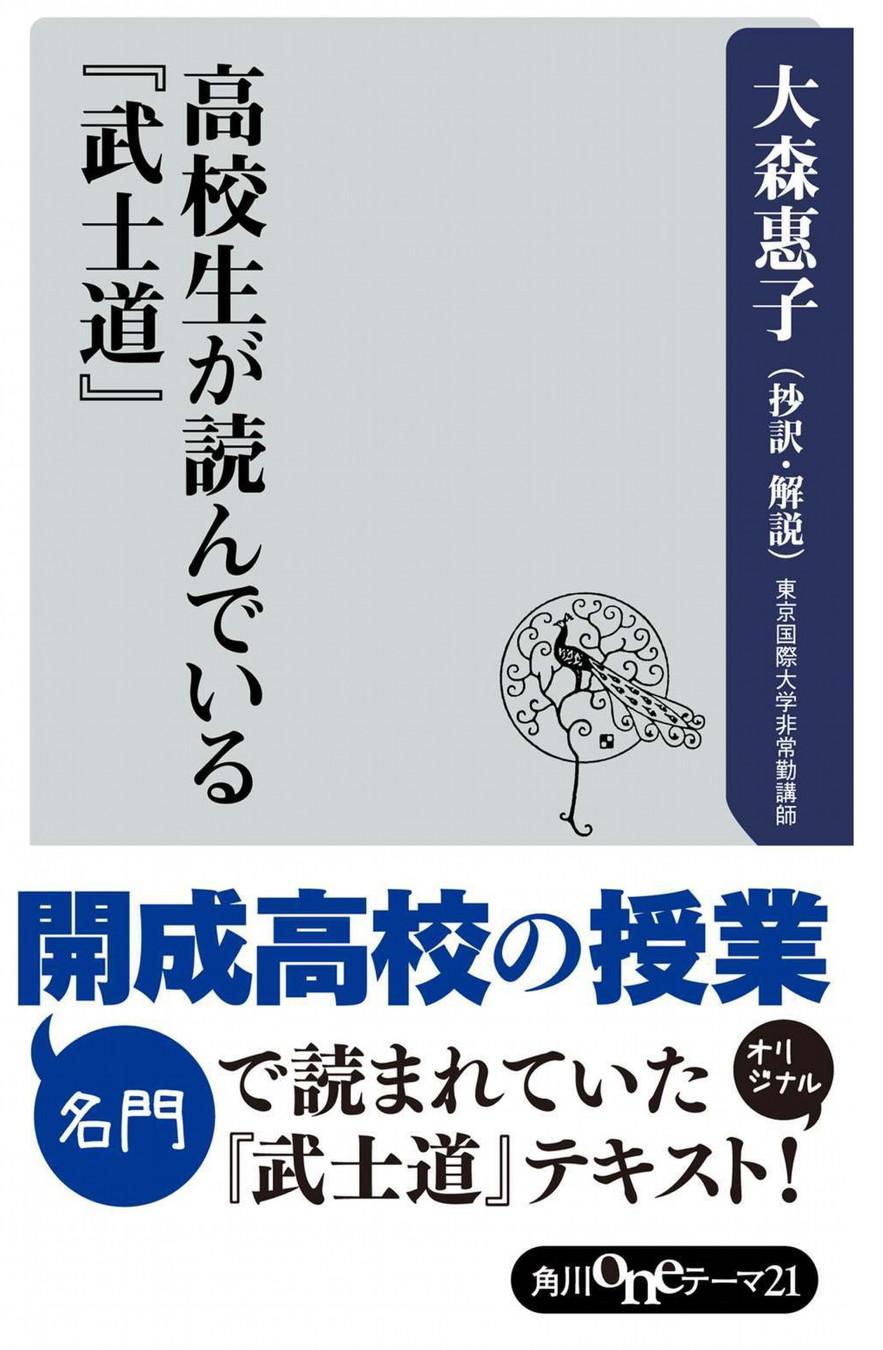 【書評】高校生が読んでいる『武士道』[日本人を理解するための古典]