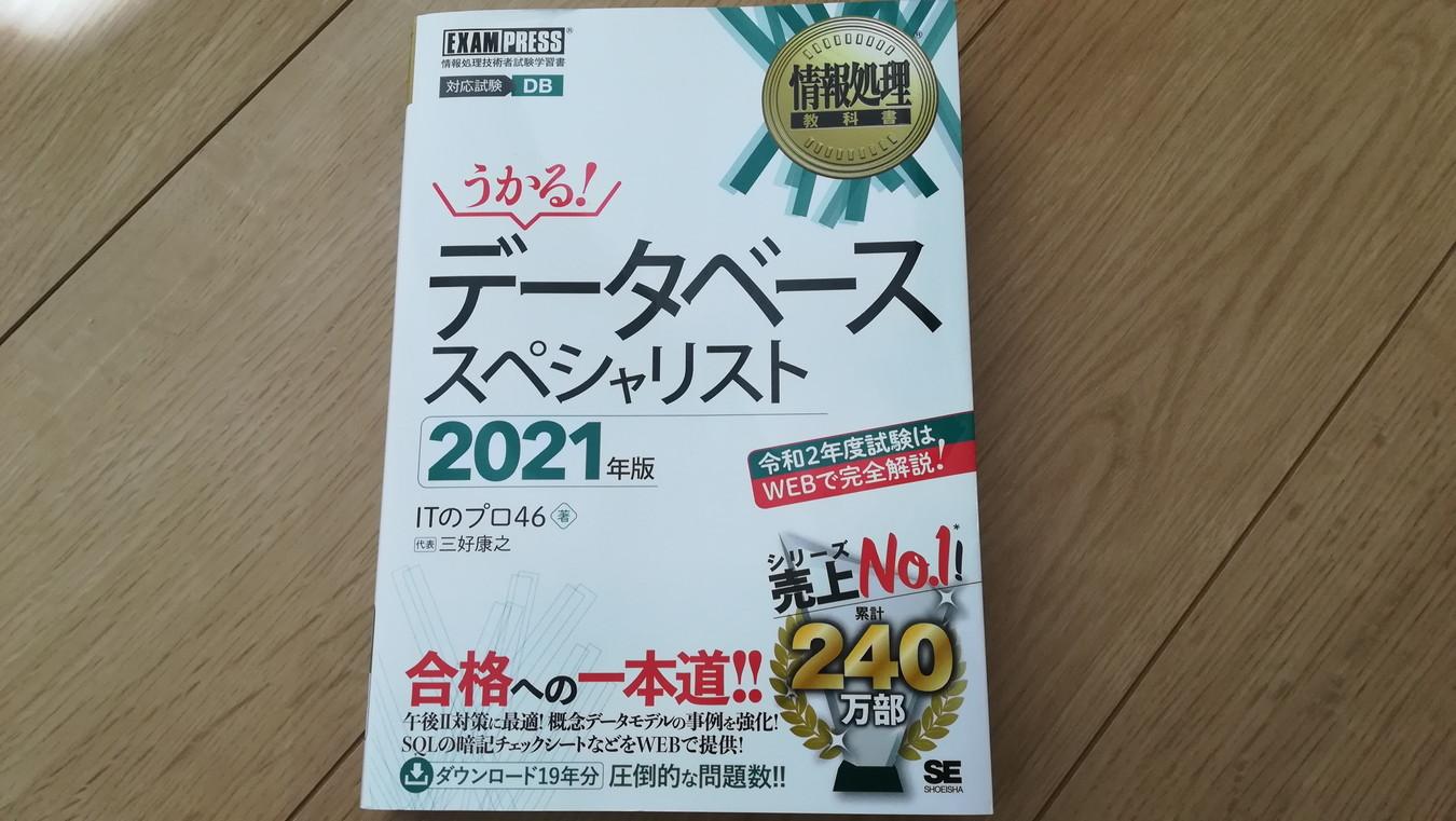 【書評】データベーススペシャリスト2021年版
