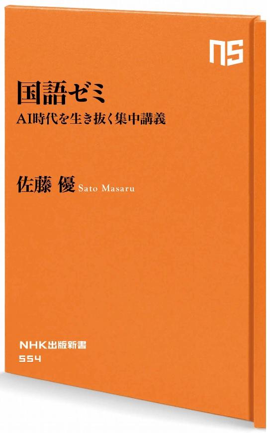 【書評】国語ゼミ AI時代を生き抜く集中講義[体系的に読む力を学ぶ最良本]