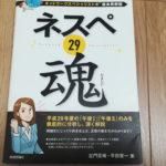【書評】ネスペ 29 魂[読み易く理解し易い最も詳しい過去問解説]