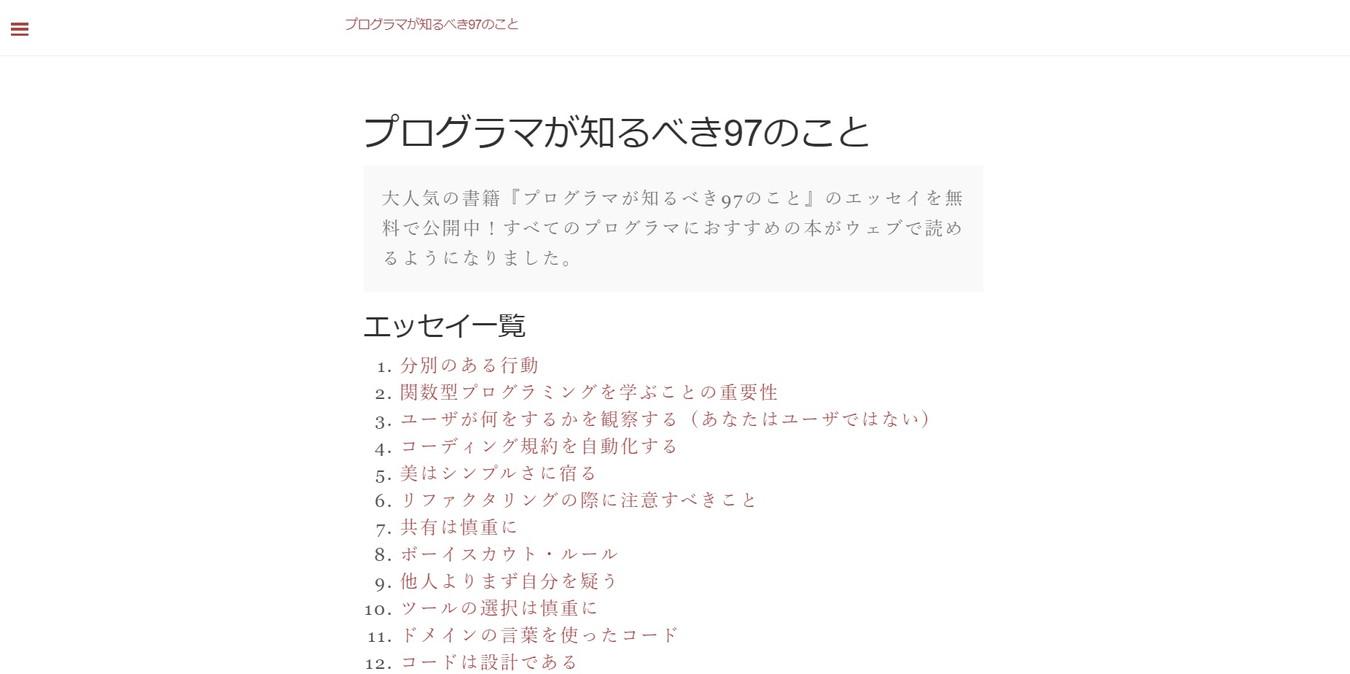 【書評】プログラマが知るべき97のこと[活用の仕方は読者次第!]