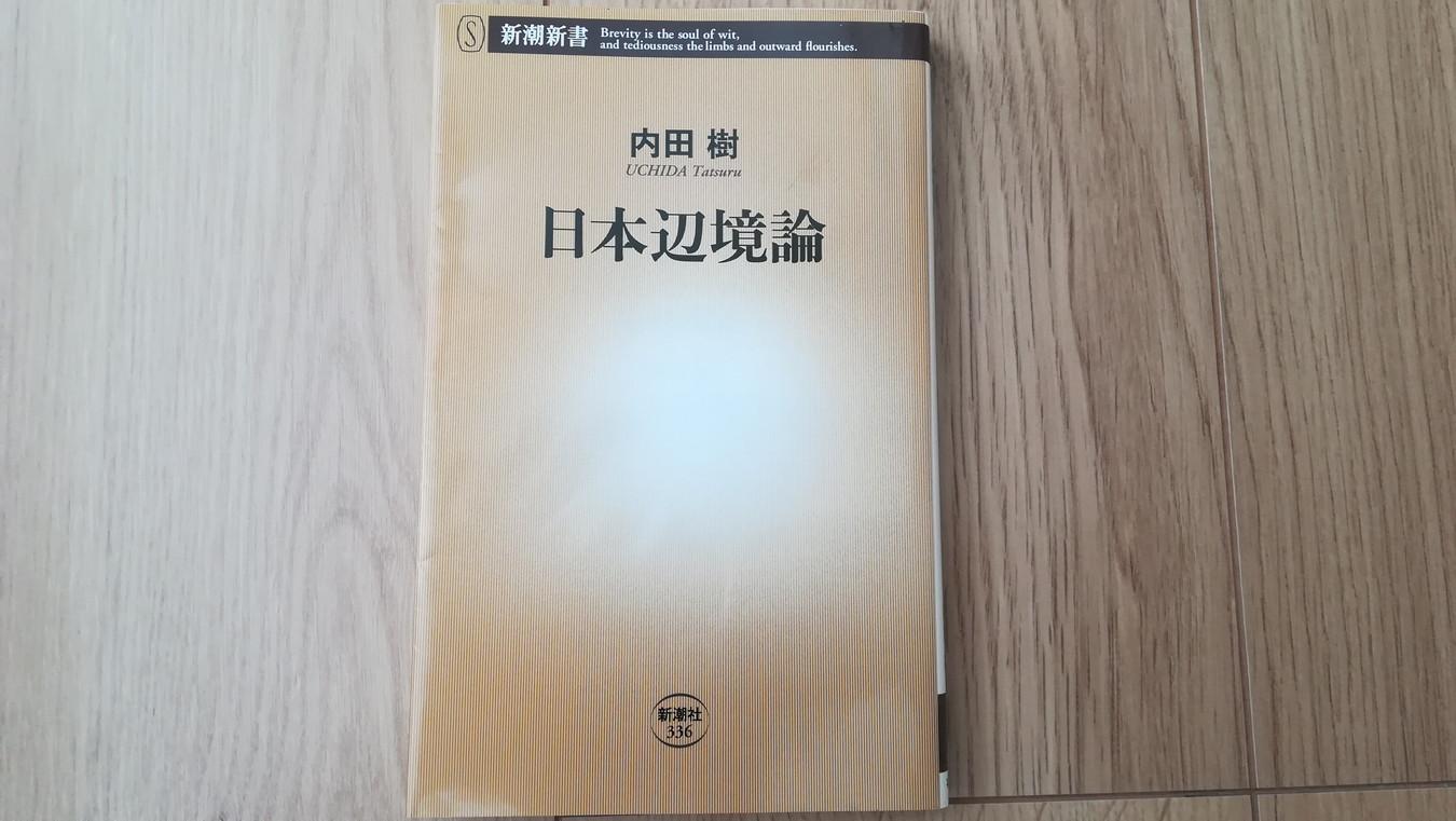【書評】日本辺境論[辺境(日本)人とはいかなるものか]