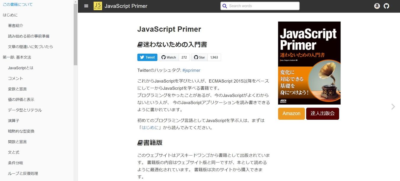 【書評】JavaScript Primer[自身のインデックス構築のためのバイブルに]