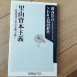 【読書メモ】里山資本主義[あなたの何%が里山資本主義?]