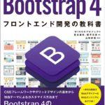 【読書メモ】Bootstrap4 フロントエンド開発の教科書
