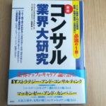 【読書メモ】新版 コンサル業界大研究[コンサルタント大辞典]